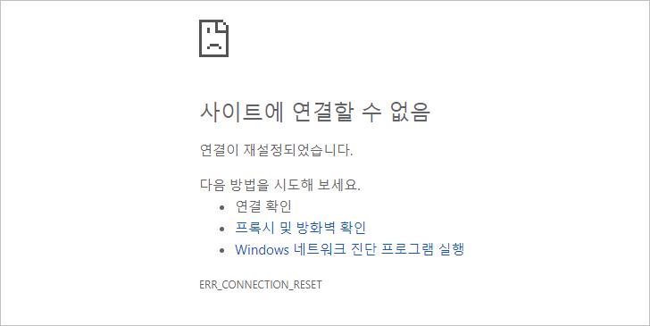 Image result for 사이트에 연결할 수 없음 연결이 재설정되었습니다.